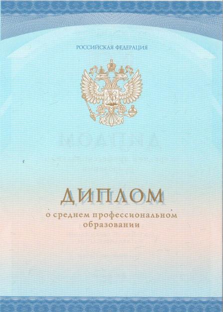 Диплом Колледж Москвы  Диплом Диплом